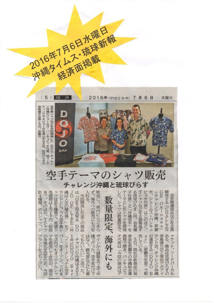 Dojo Okinawa in the Okinawa Times